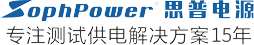 东莞市思普电子有限公司